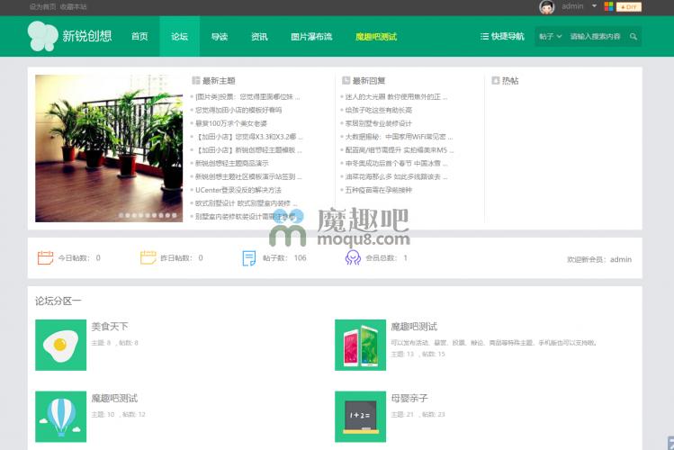 DZ内核绿色简洁风格资讯文章社区整站