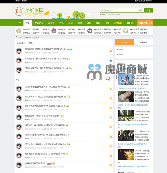 绿色美好家园资讯门户社区DZ模板GBK+UTF8