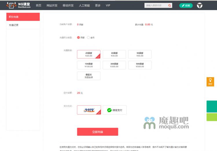 <font color='#FF9900'>在线教育/编程课堂教程类售卖网站源码</font>