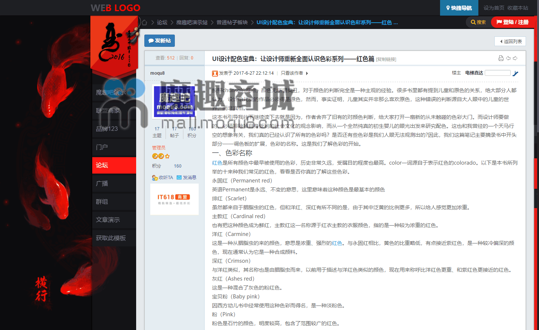 魔王横行discuz横版模板GBK+UTF8