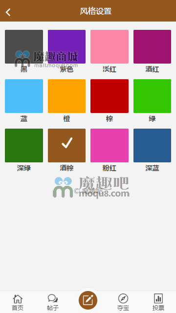 <b><font color='#CC5233'>极品仿APP带音效12配色discuz手机模板【手机版】</font></b>