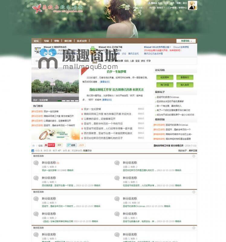 绿色清新纯论坛社区模板GBK+UTF8