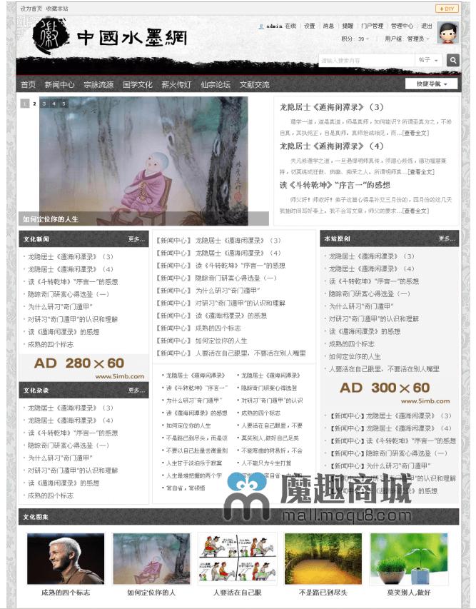 水墨中国风纯论坛模板GBK+UTF8