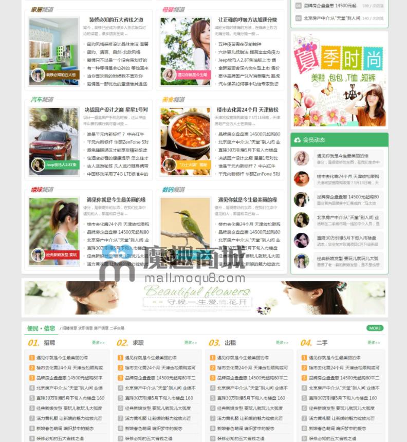 12色清新城市资讯门户社区DZ模板GBK+UTF8