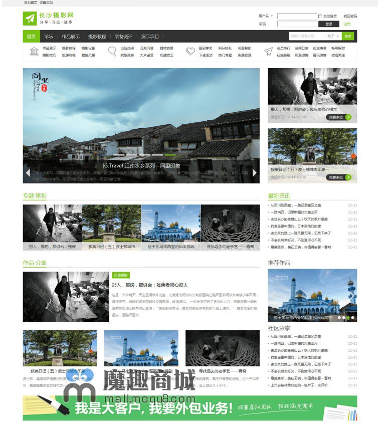 仿长沙摄影网/个性资讯门户模版