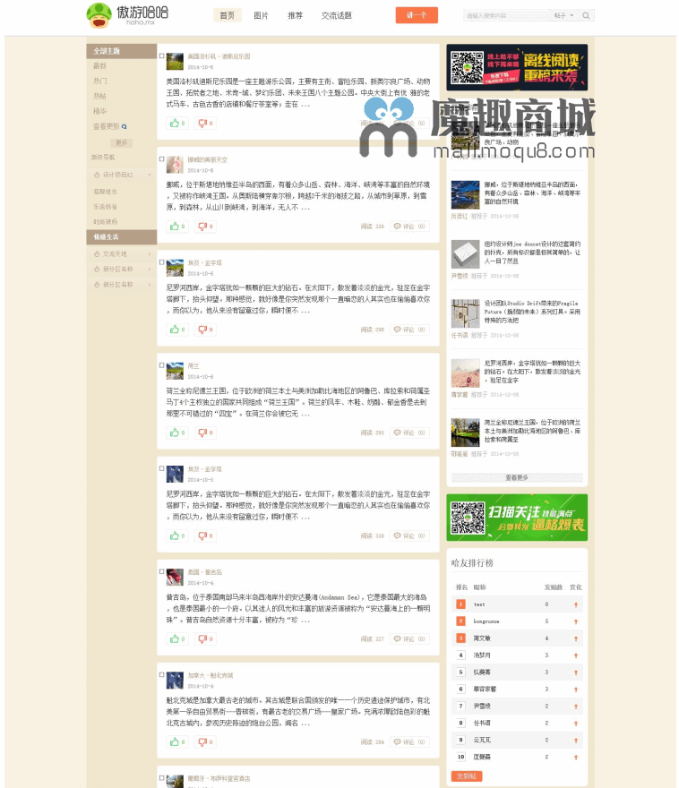 仿遨游娱乐论坛GBK+UTF8