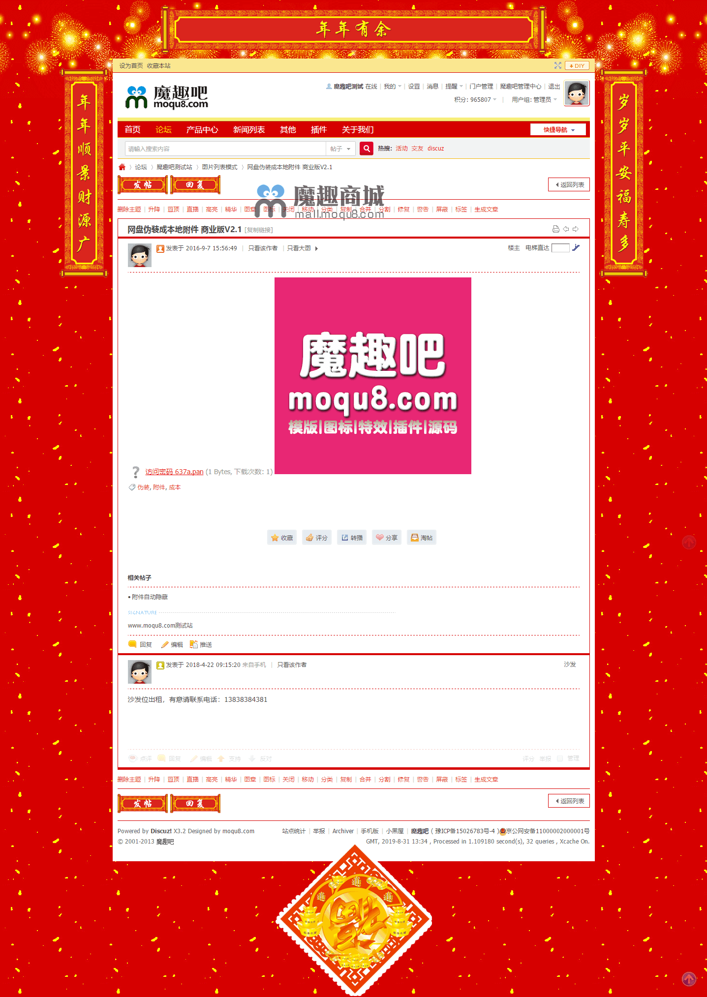 <font color='#ff0000'>魔趣红色喜庆春节特别论坛模板</font>