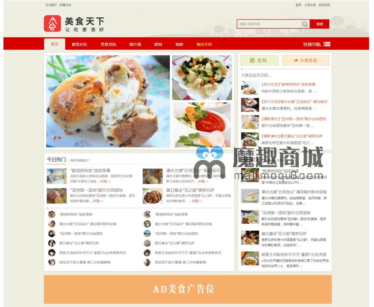 美食社区/饭店菜品展示/美食资讯模板