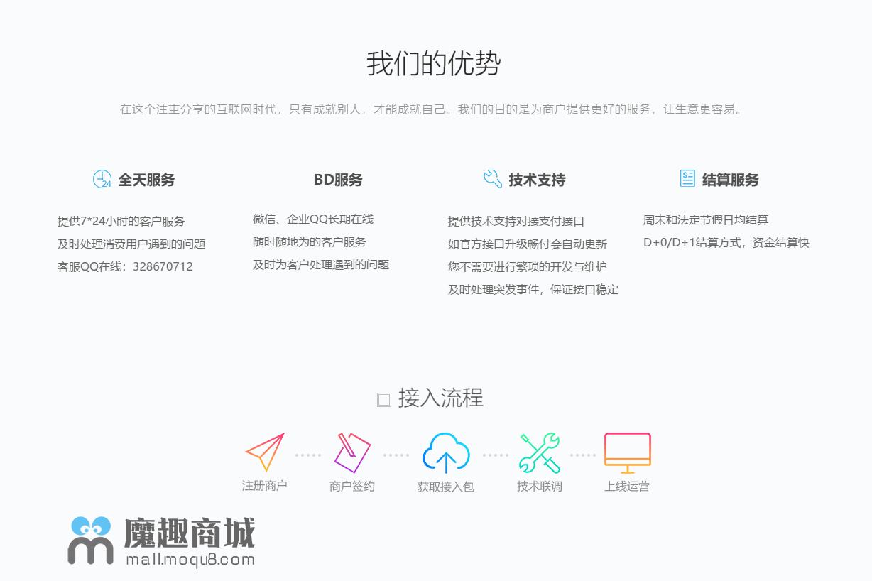 <font color='#DD22DD'>第三方第四方完美运营版快速支付平台文档齐全带个人免签接口</font>