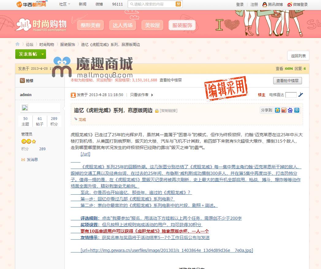 超强华西都市地方门户社区多频道GBK+UTF8