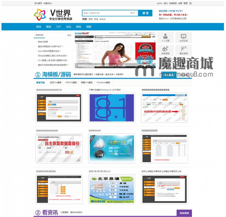 资源下载/资源共享/教程分享站模板