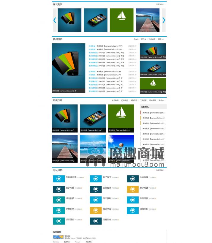 科技数字网络公司产品展示模板