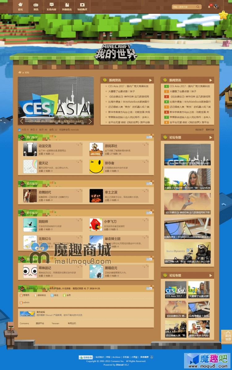 <b><font color='#CC5233'>魔趣我的世界像素游戏论坛模板</font></b>