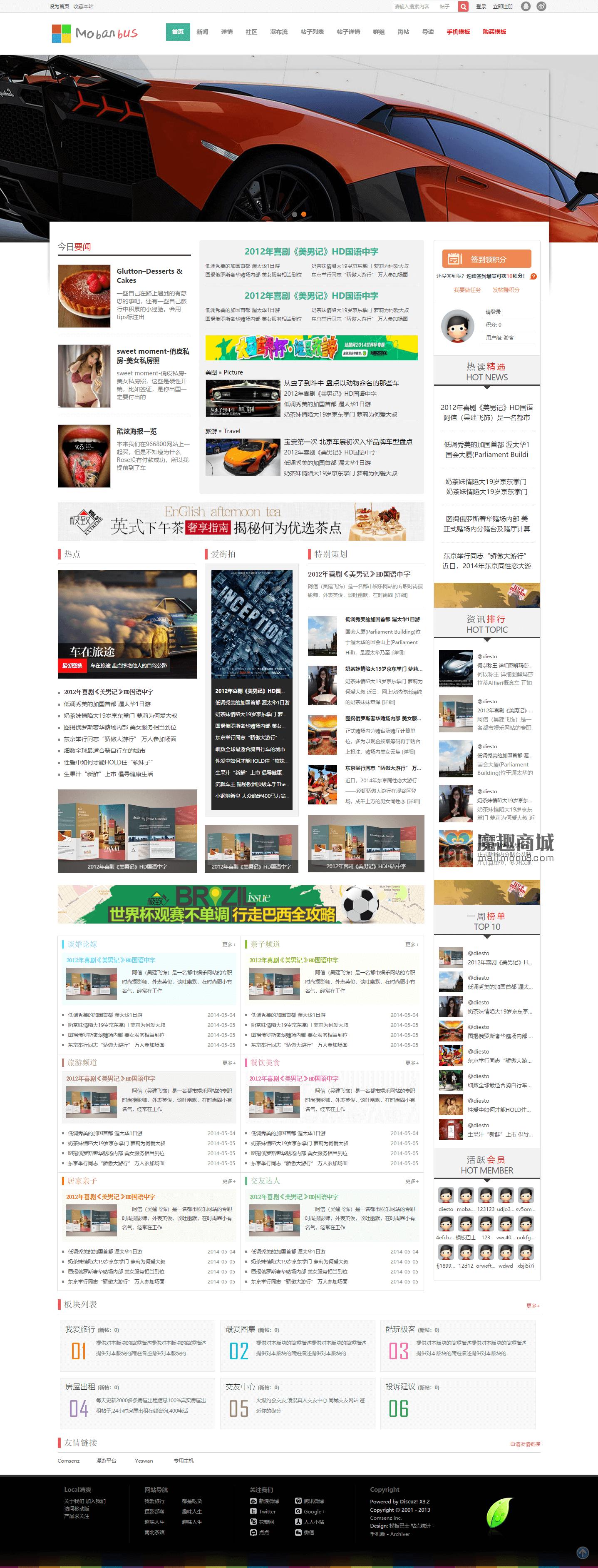 魔趣清爽娱乐新闻资讯媒体模板