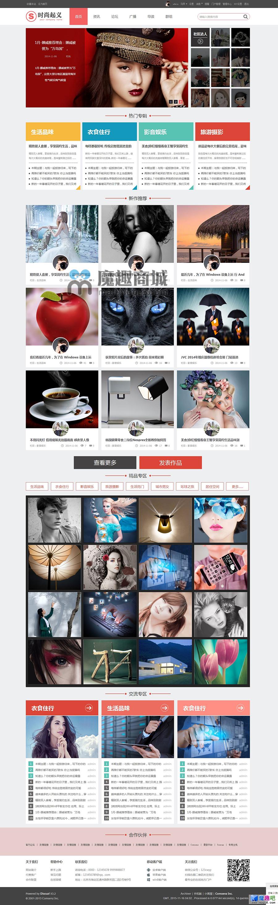 时尚图片摄影站风格模板GBK+UTF8
