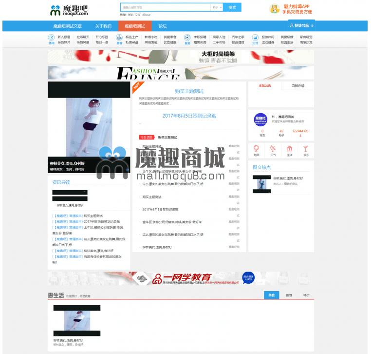 清新经典地方门户网站模板