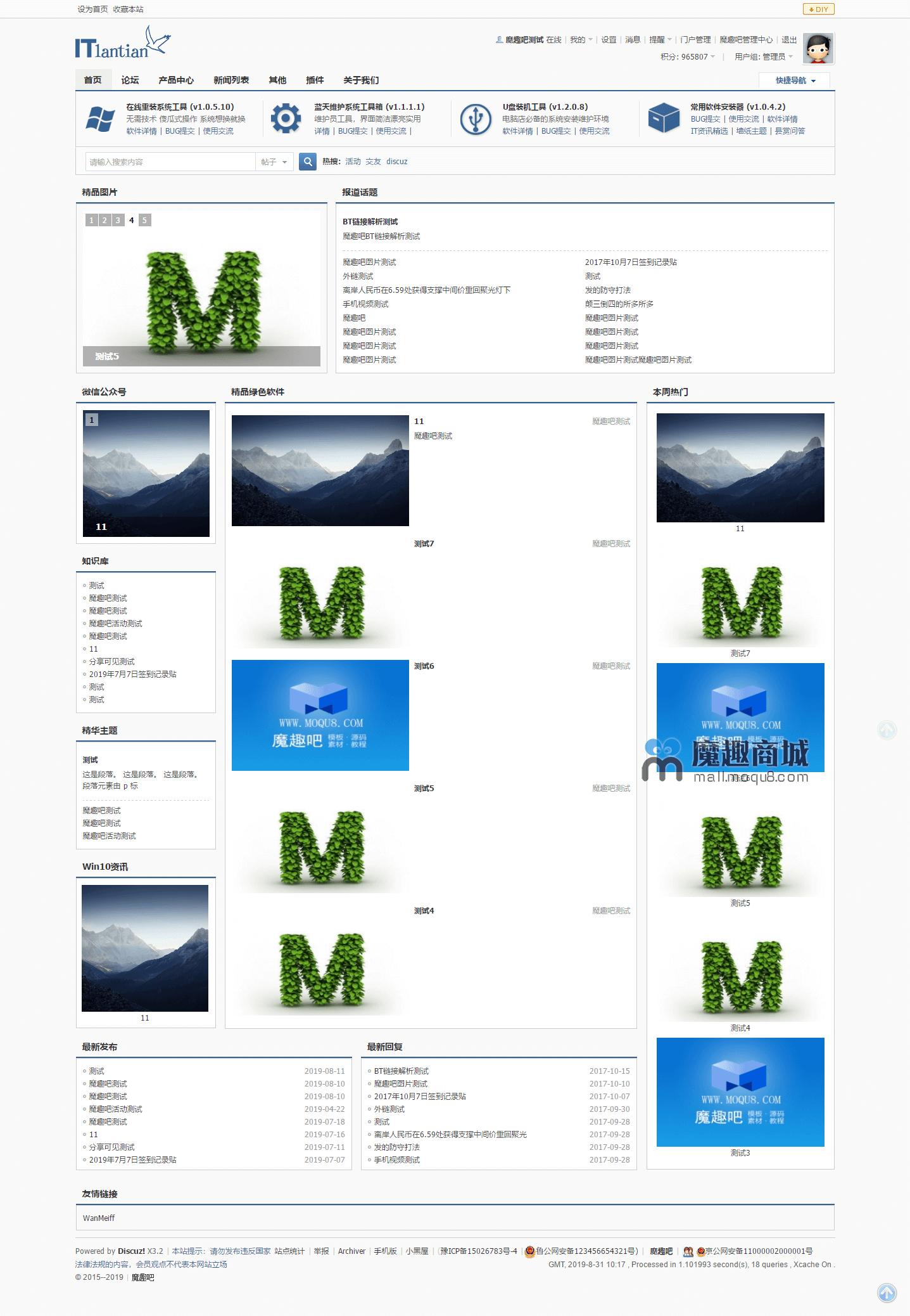 魔趣系统量产/U盘装机/数码论坛模板