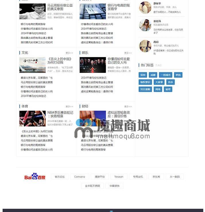 仿百度百家蓝色资讯门户模版GBK+UTF8