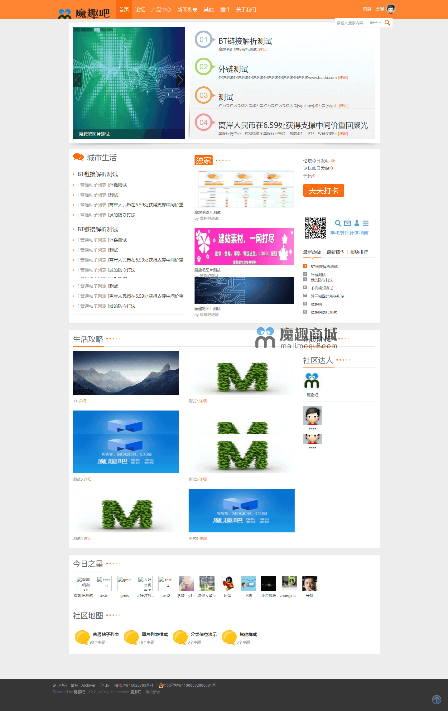 魔趣精品橘色独特资讯门户社区模板