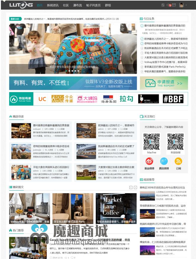 新媒体资讯运营文章模板GBK+UTF8