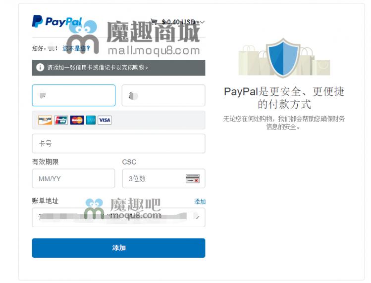 <font color='#ff0000'>【原创】discuz实现PayPal积分充值插件</font>