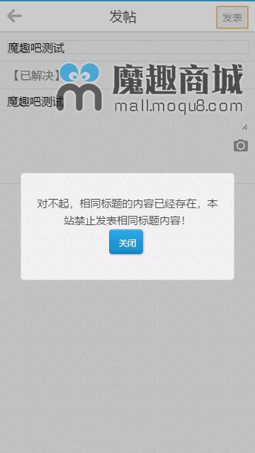 【仿制】禁止相同标题v1.5.2 商业版