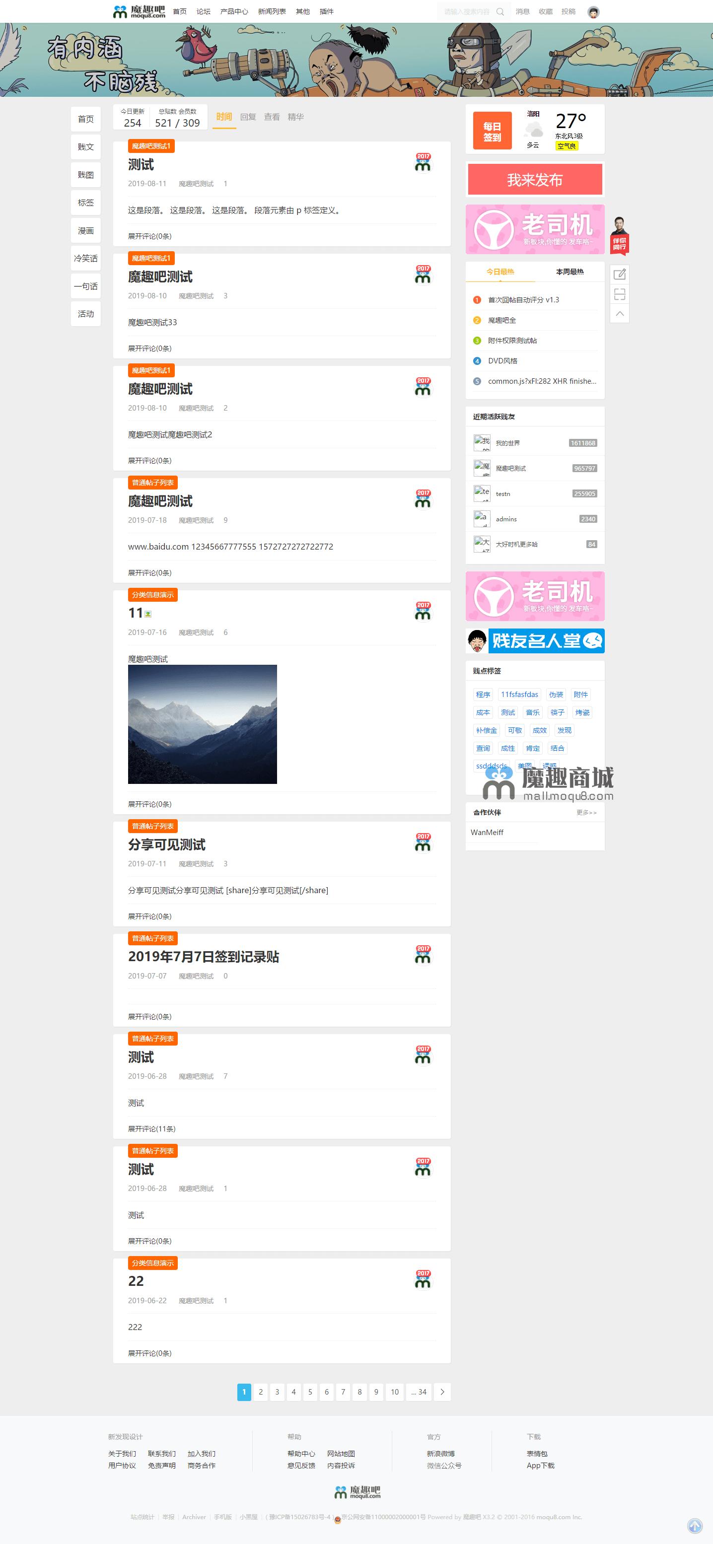 内涵段子/笑话大全/资讯模板全功能版