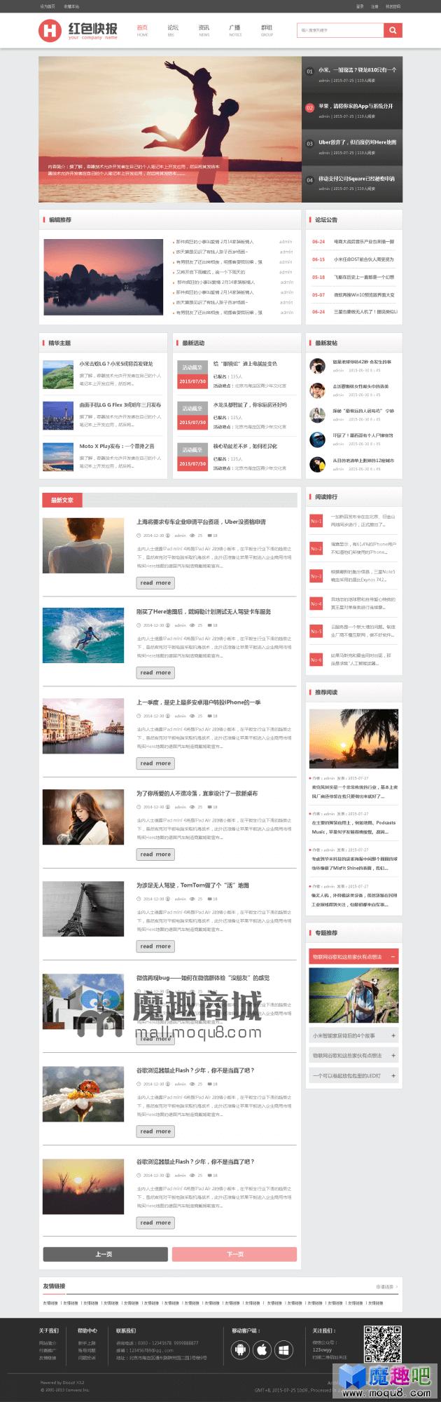 DZ轻奢红色资讯门户风格商业模板