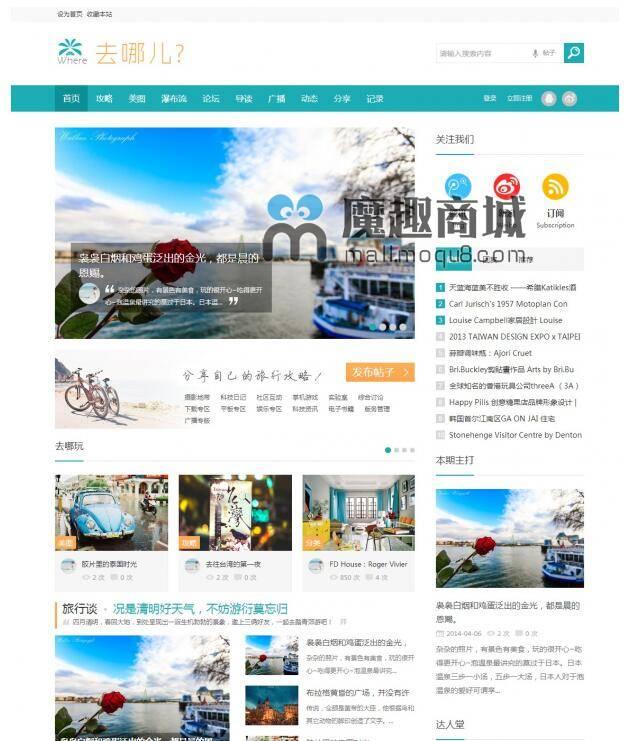 DZ仿去哪旅行网站门户模版GBK+UTF8