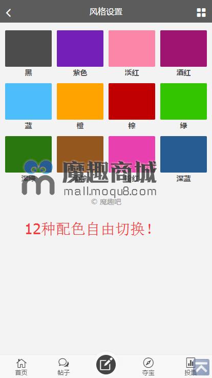 <font color='#ff0000'>魔趣12色至强手机DIY仿APP模板【手机版】</font>