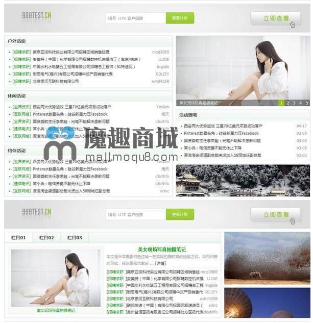 绿色旅行资讯门户社区模板GBK+UTF8