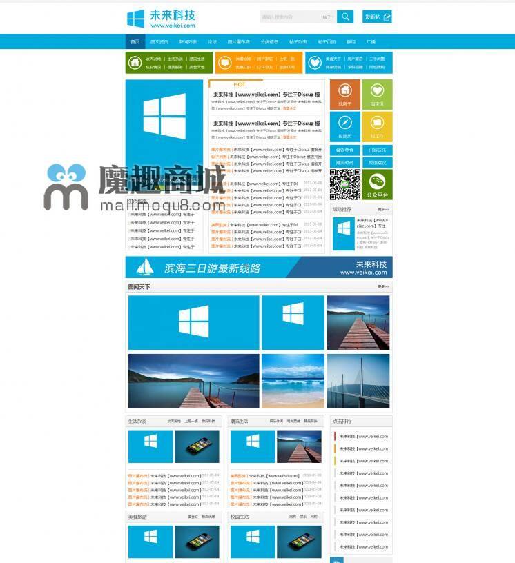 win8前沿科技/系统下载站模板