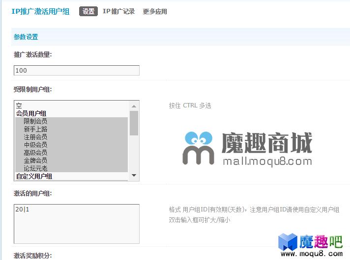 <font color='#FF9900'>IP推广激活用户组 1.0.1 (xiaomy_ippop)</font>