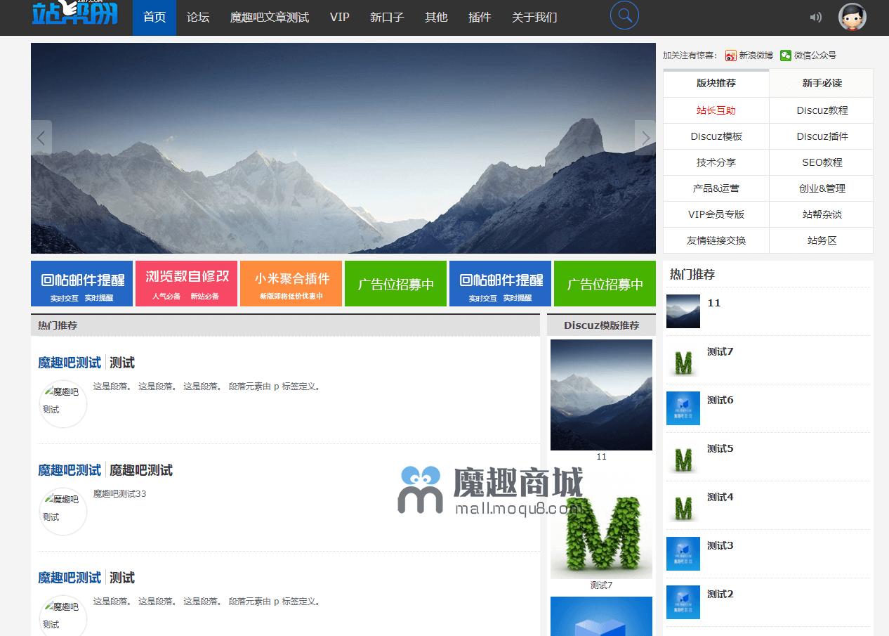仿原站帮网站长技术论坛模板2019
