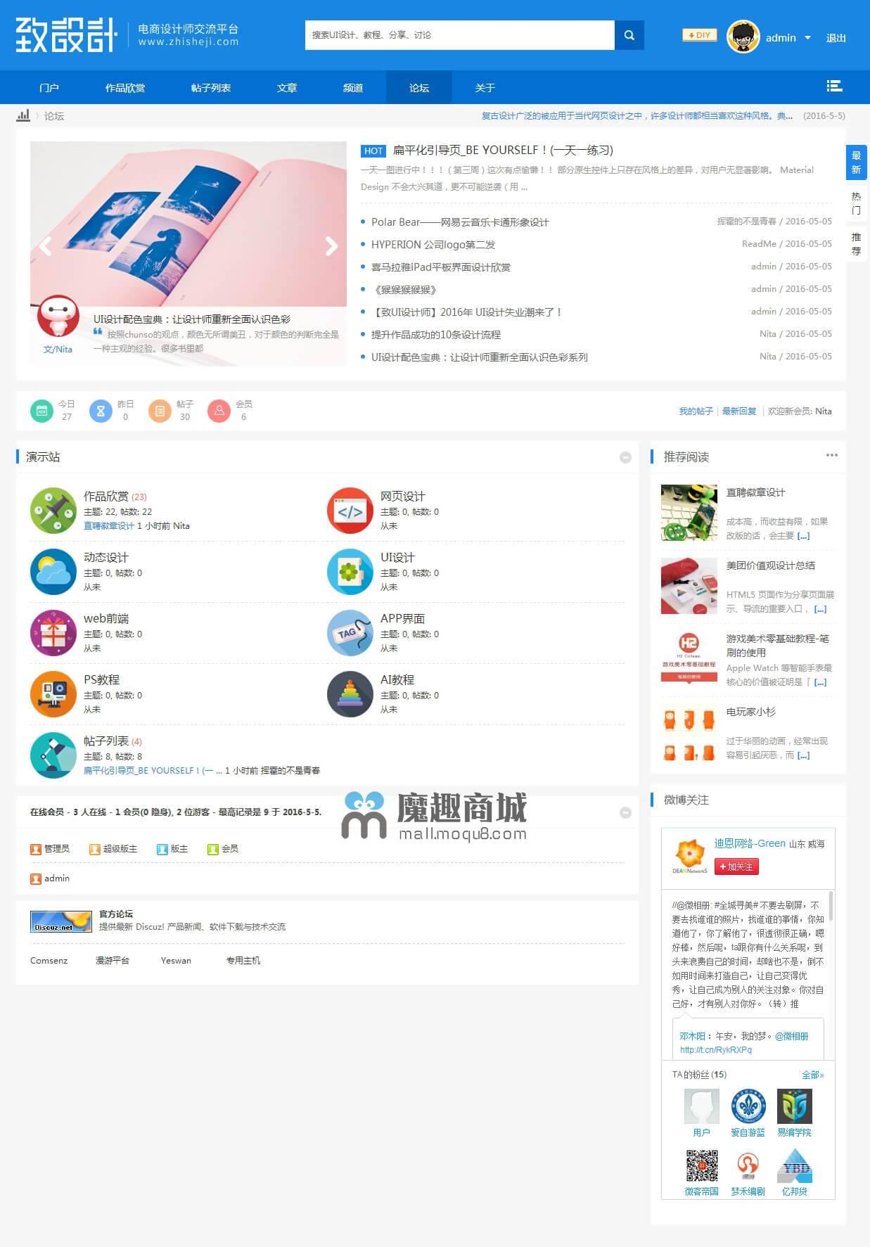 精致UI设计素材图片展示模板GBK+UTF8