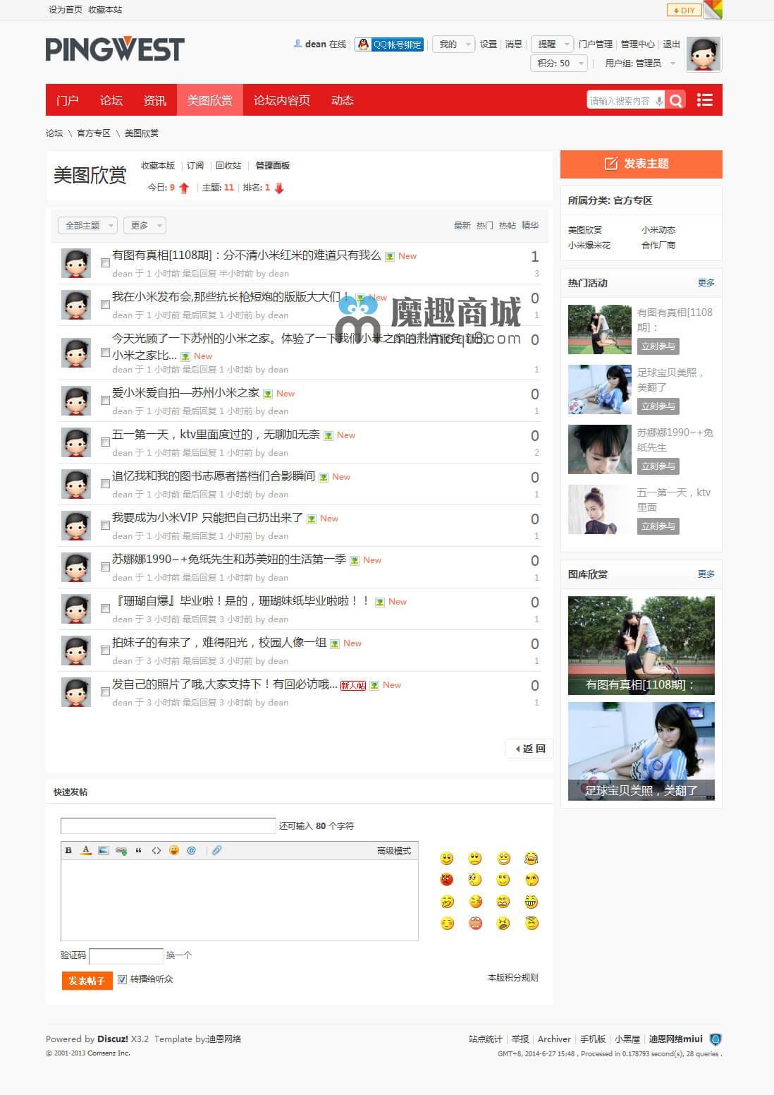 高仿小米MIUI论坛社区七色模板GBK+UTF8