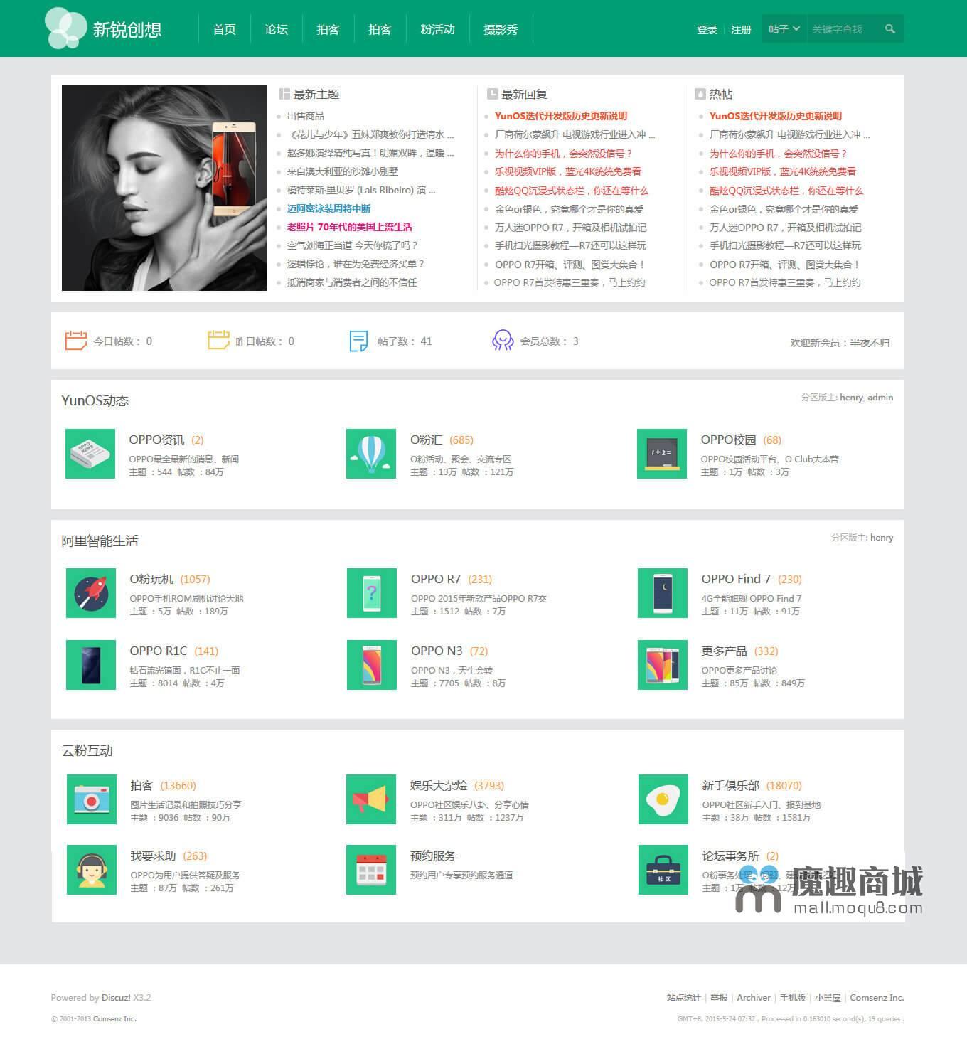 绿色小清新资讯门户风格GBK+UTF8
