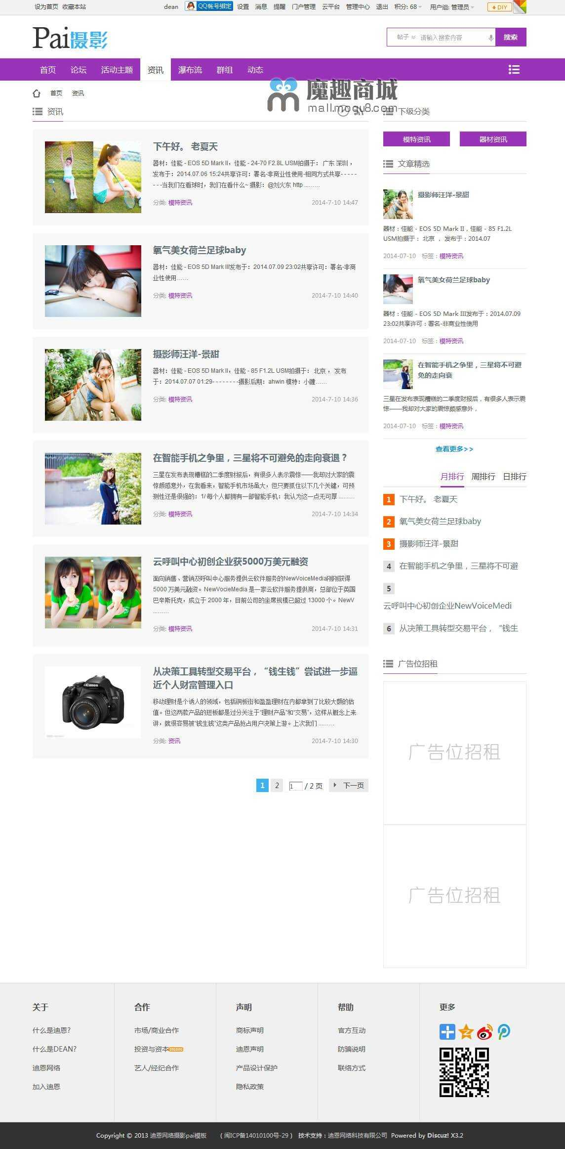 仿Pai摄影图片展示社区门户GBK+UTF8
