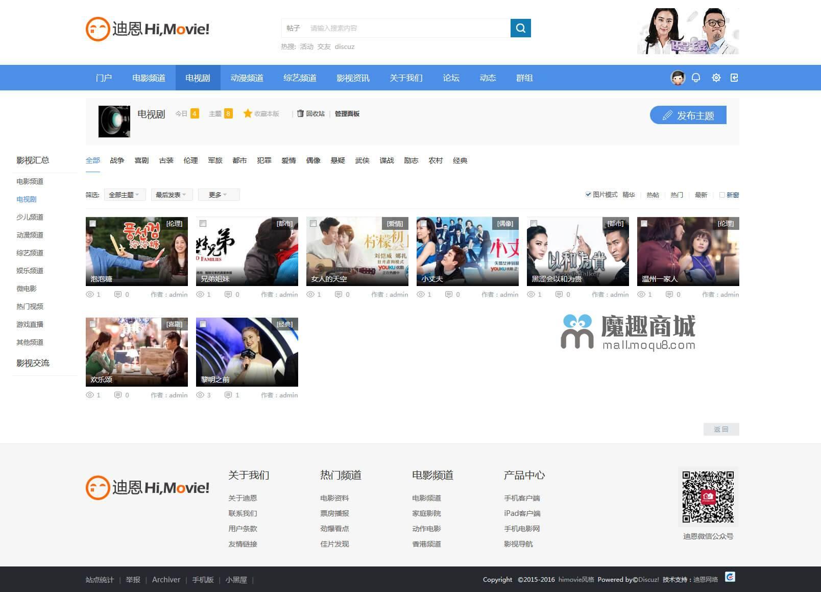 宽屏电影/视频网站模板带分类信息