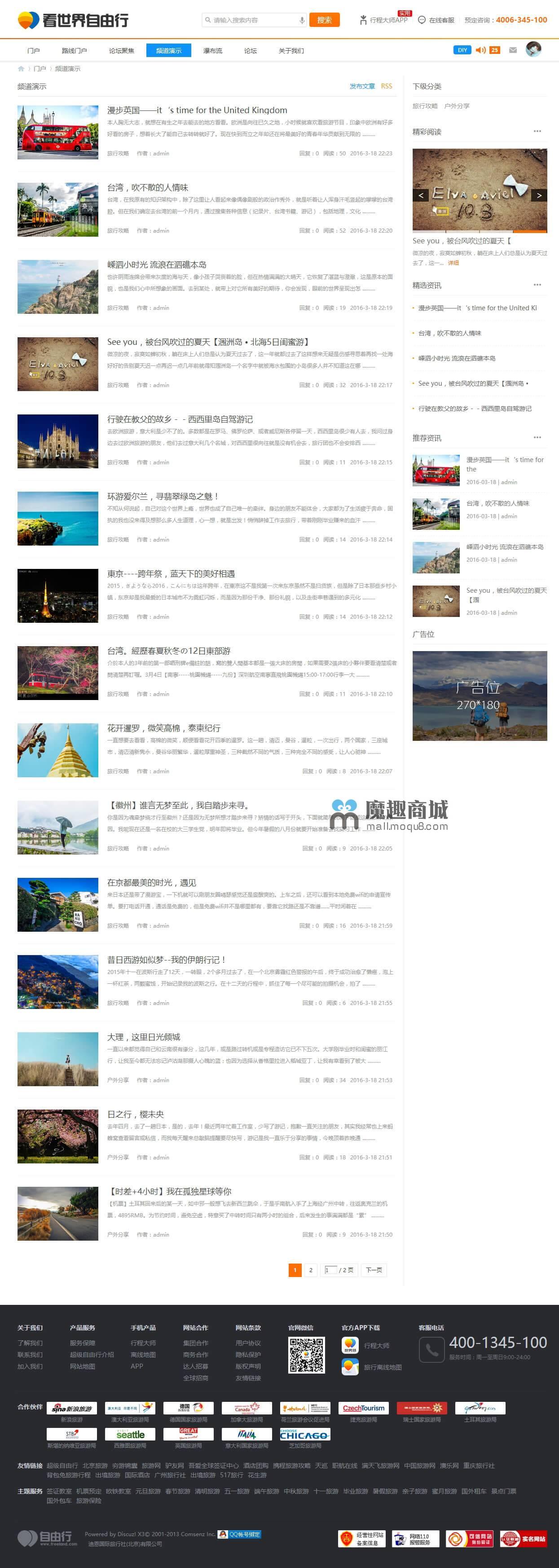 我要看世界/户外旅行/景点展示模板
