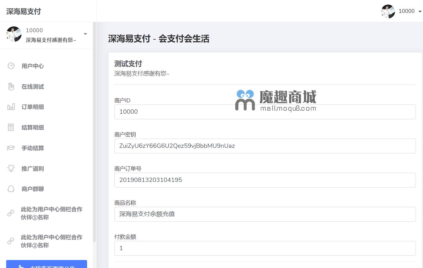 <font color='#FF9900'>深海易支付8.3.0全解密并去除授权带在线开发文档</font>