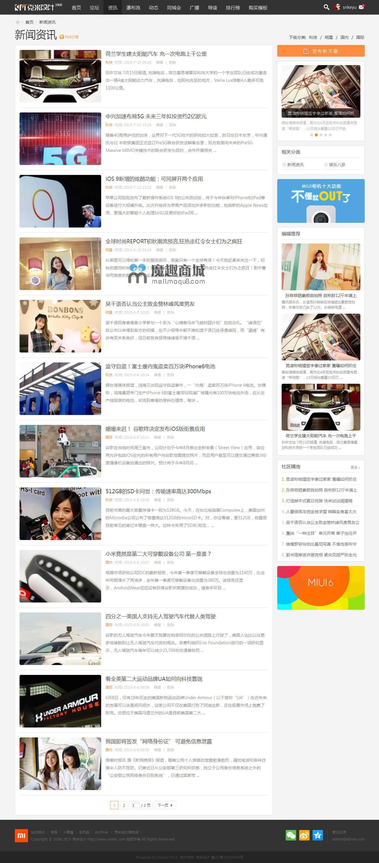 精仿mi小米官方论坛模板GBK+UTF8