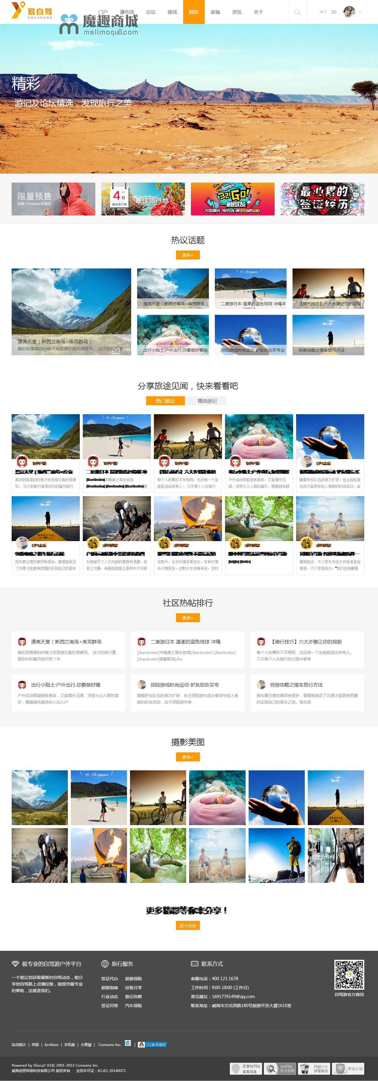 开车去西藏/旅游风格展示模板GBK+UTF8