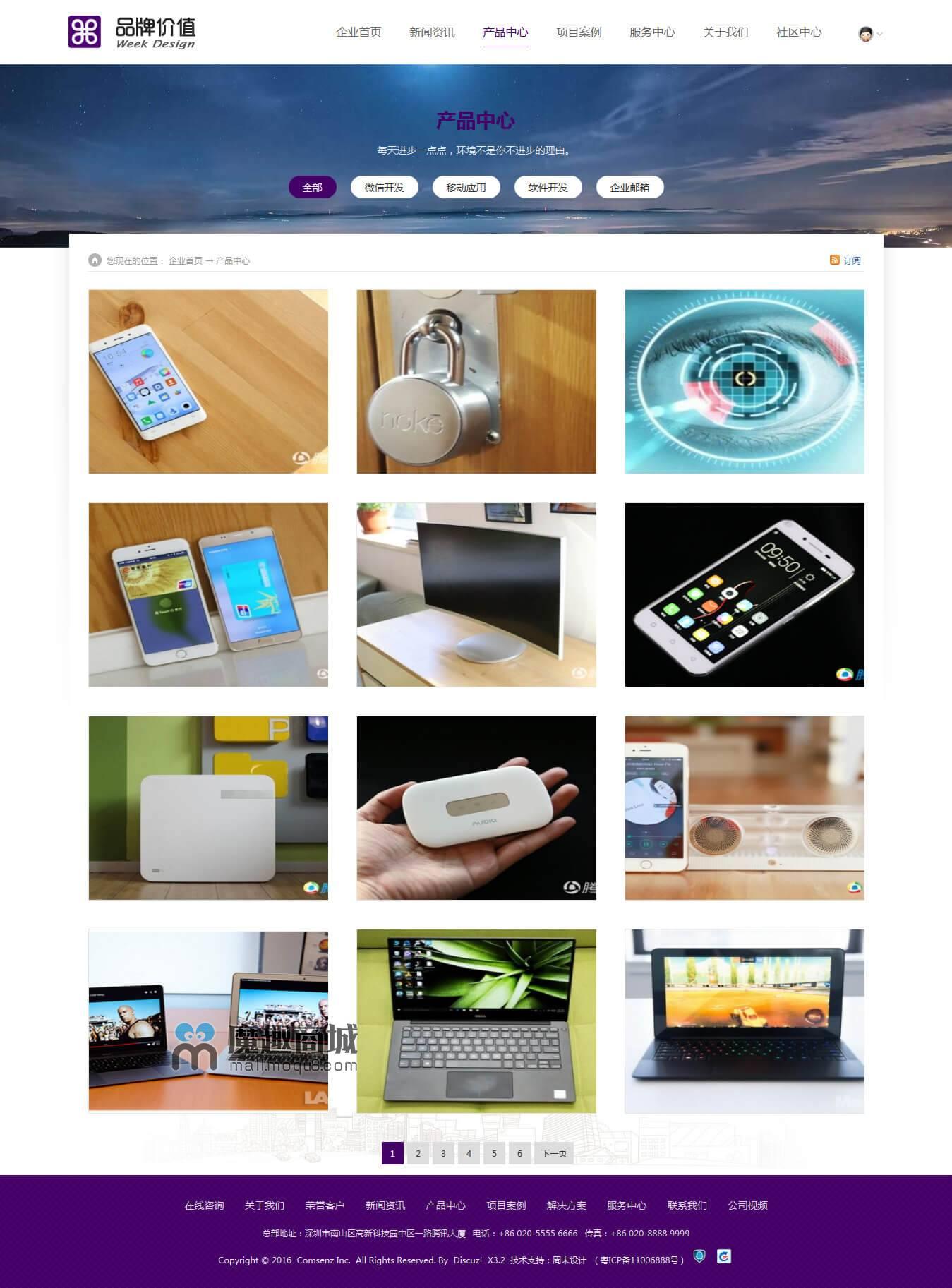 DZ极品数字科技企业风格模板