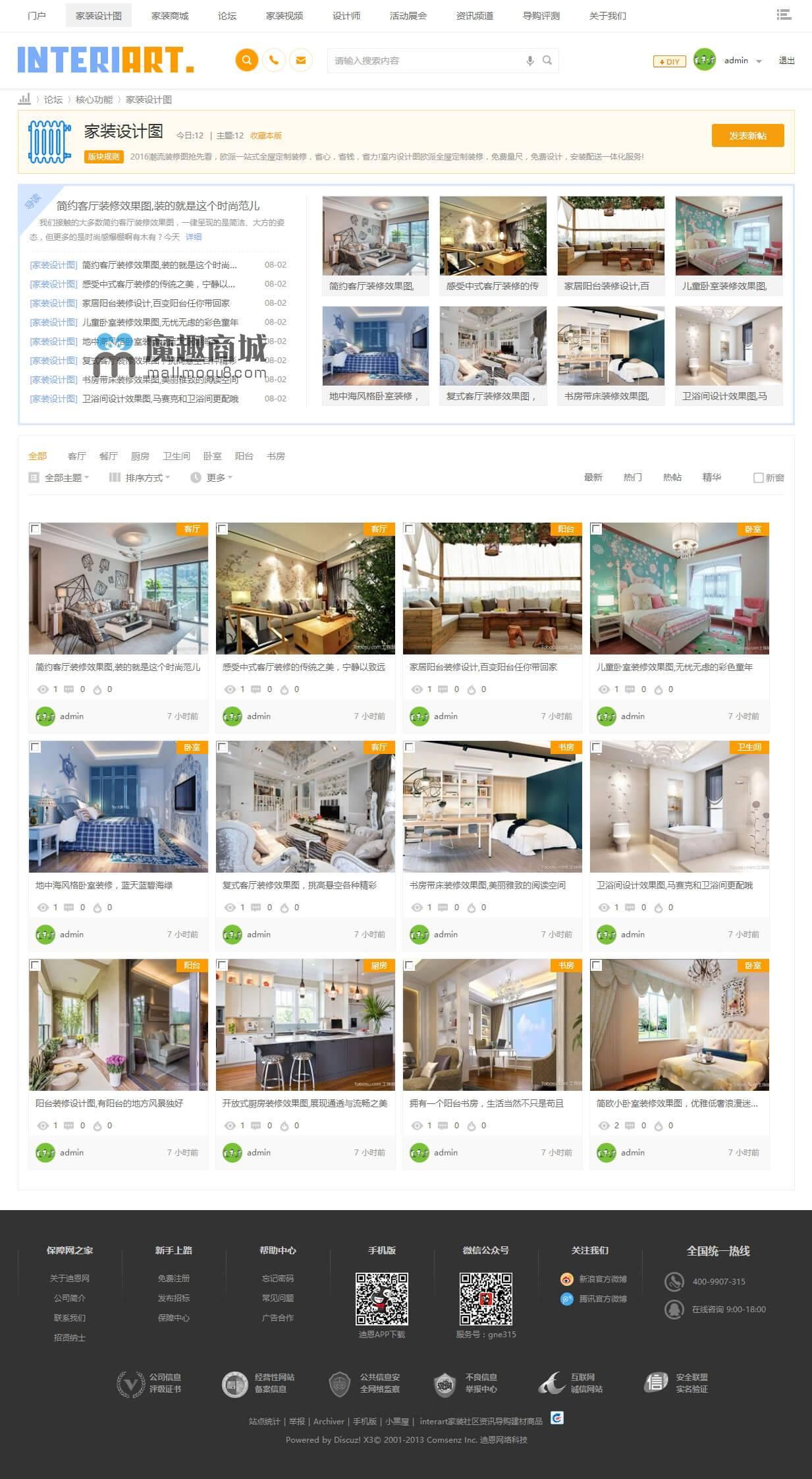 家装设计/装修百科/装修效果展示模板