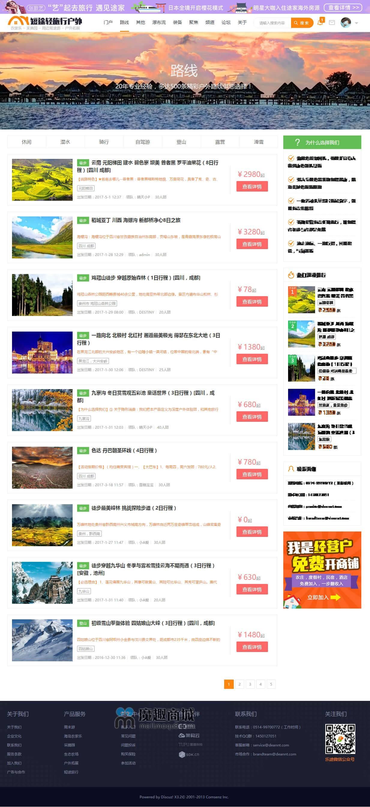 短途轻旅行/户外旅游门户模版