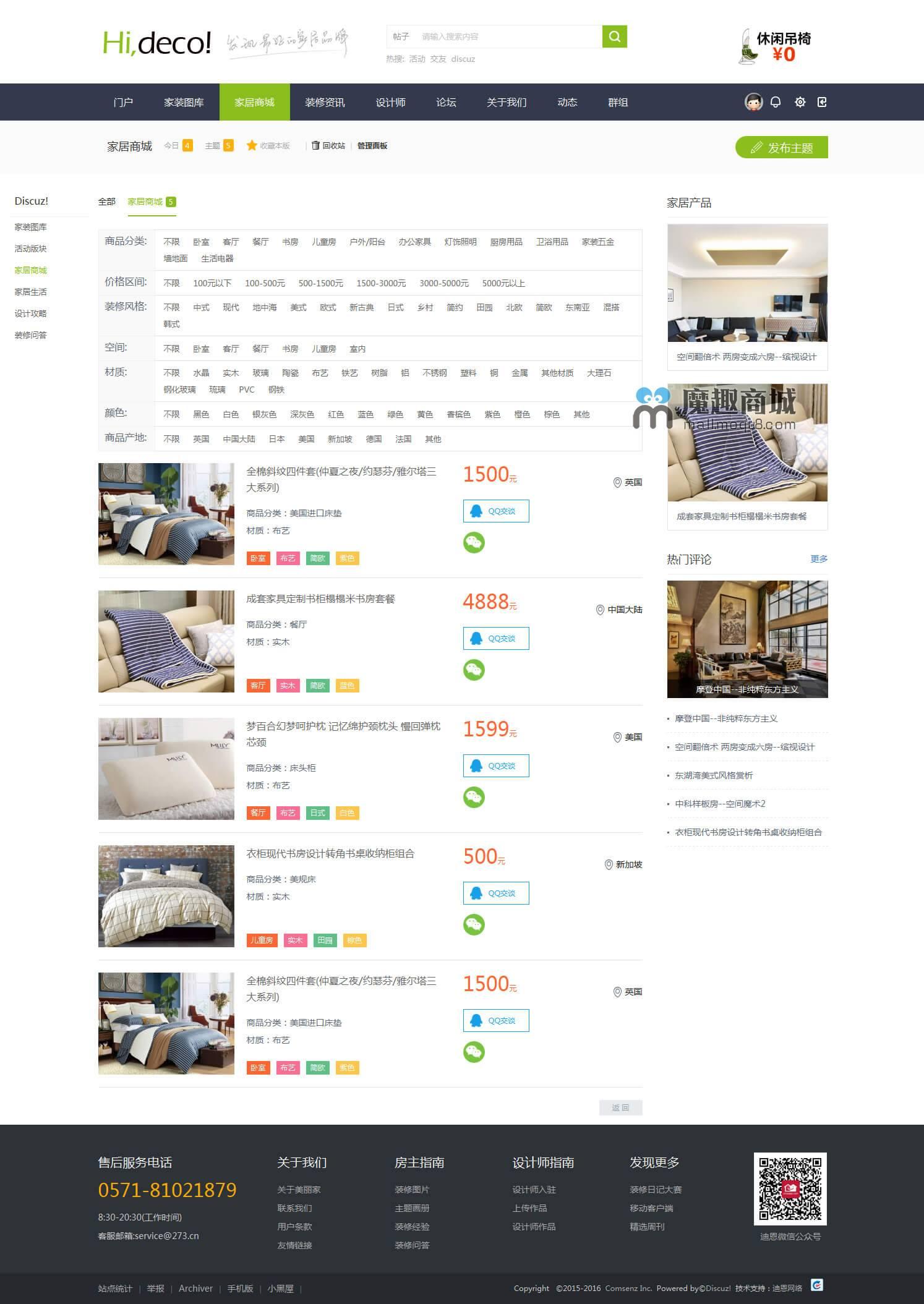 精致雅绿家居装修设计企业产品展示