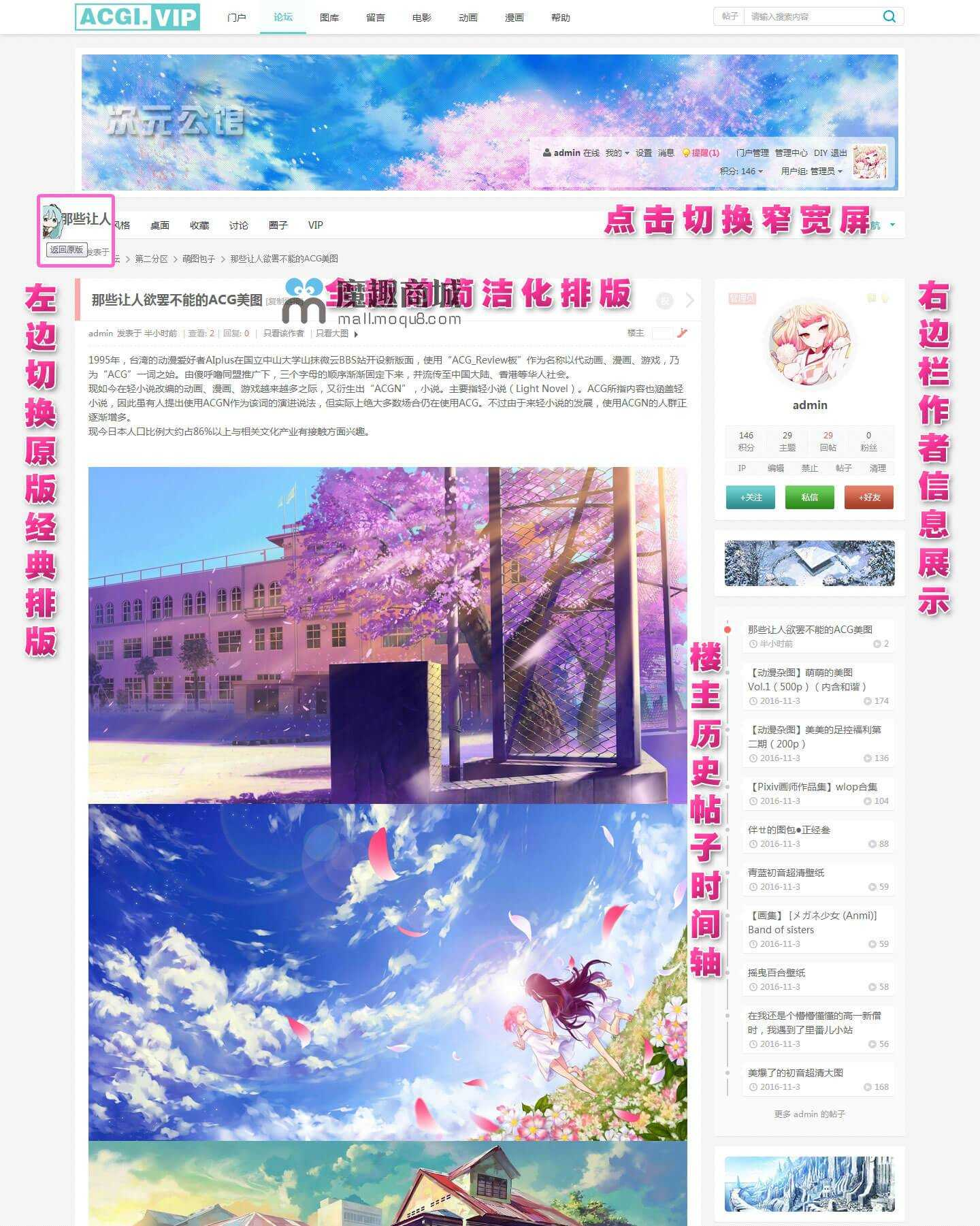 【极品】二次元ACfun卡通动漫风门户