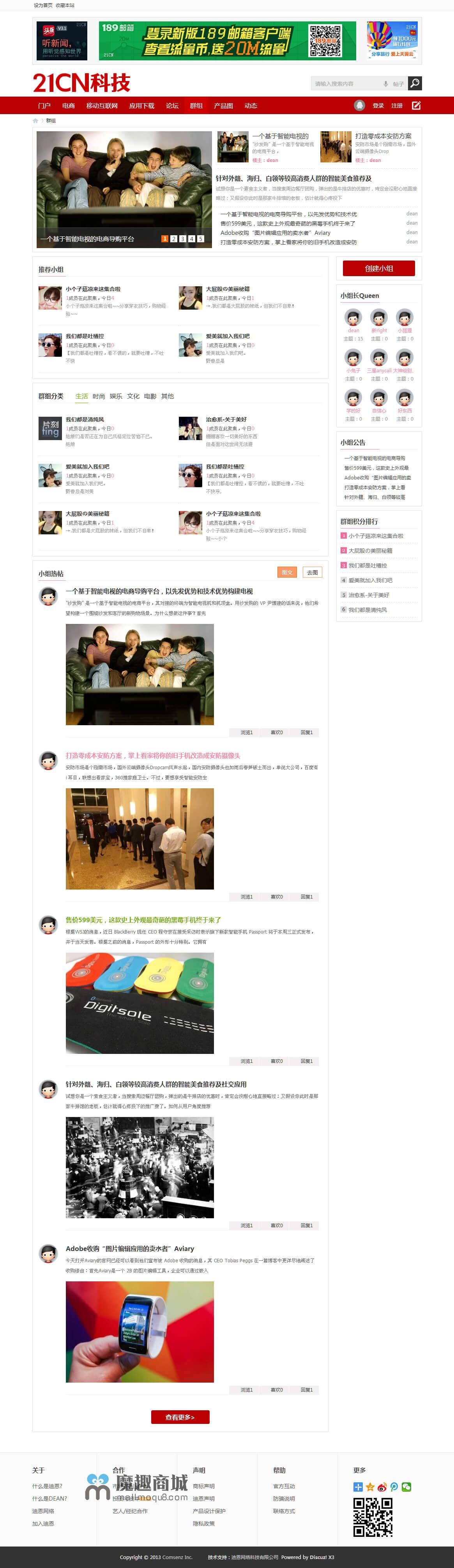 仿原21CN科技资讯门户社区模板GBK+UTF8