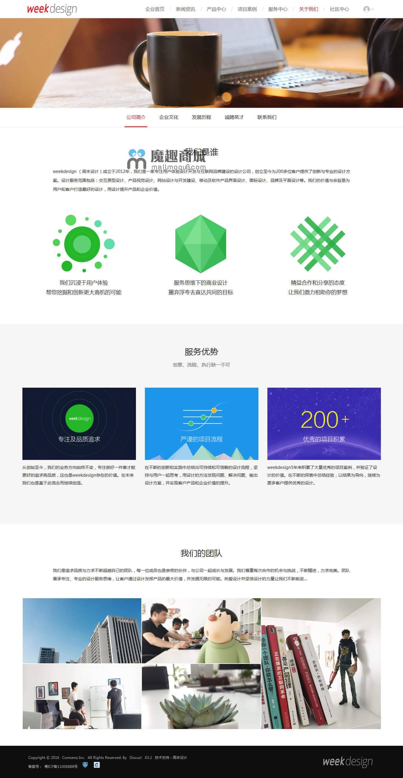 HTML5响应式企业品牌整合营销模板